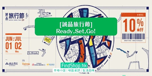 【2018誠品旅行節】Ready, Set, GO!!