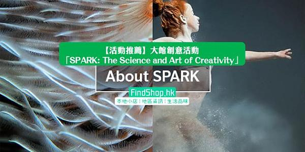 【活動推薦】大館創意活動「SPARK: The Science and Art of Creativity」