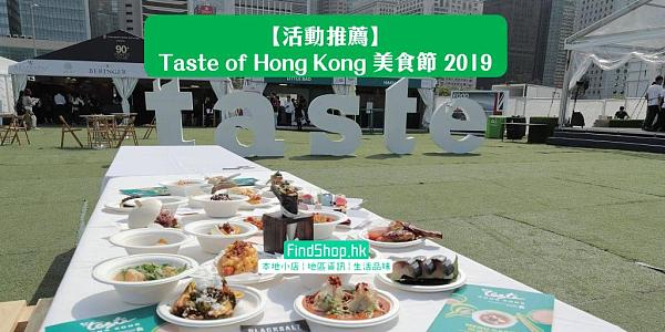 【活動推薦】Taste of Hong Kong 美食節 2019