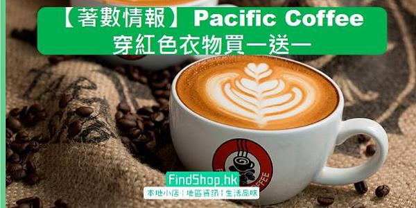 【著數情報】Pacific Coffee穿紅色衣物買一送一
