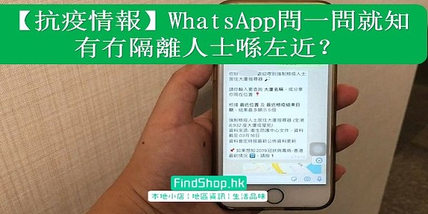 【抗疫情報】有冇隔離人士喺左近?WhatsApp問一問就知